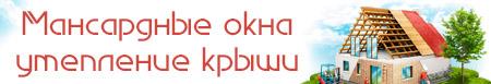 Монтаж кровли в Егорьевске
