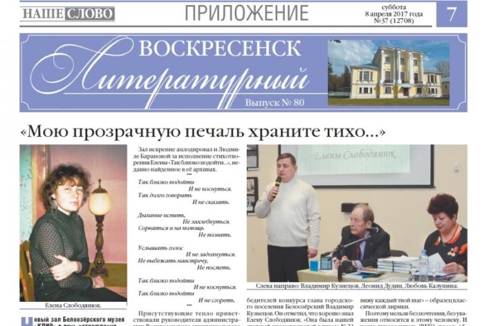 Московская газеты область знакомства воскресенска