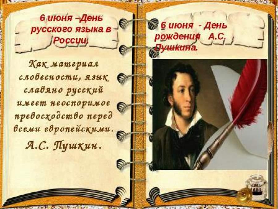Поздравление пушкинский день