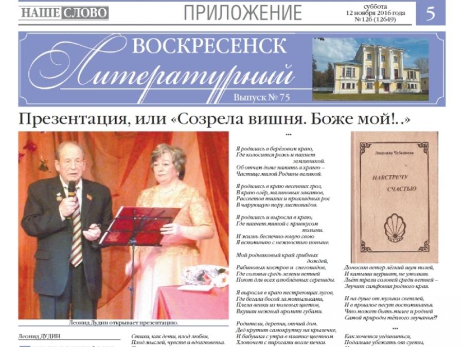 воскресенска знакомства газеты московская область