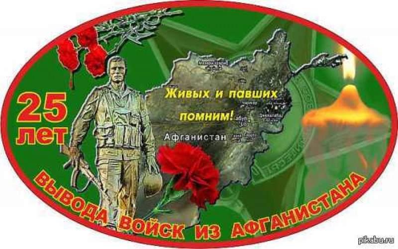 Поздравление для ветеранов афганской войны