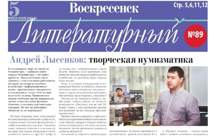 газеты воскресенска московская область знакомства