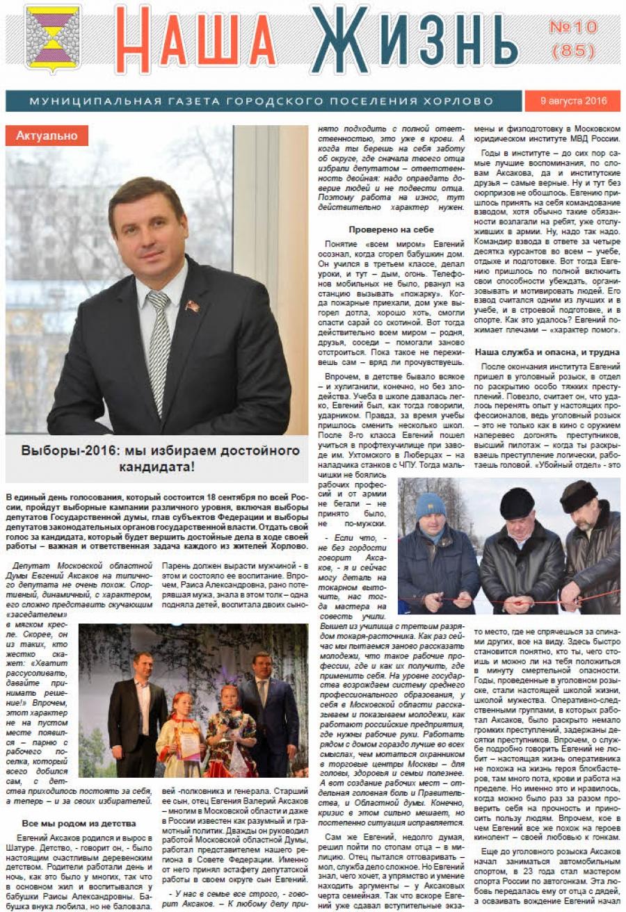 "Газета ""Наша жизнь"" - 9 августа 2016 года"