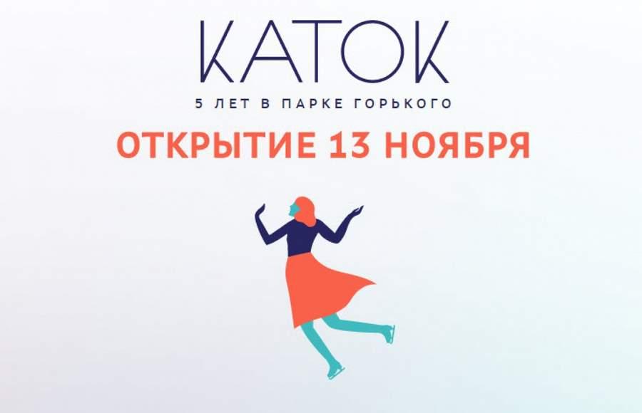 в Парке Горького 13 ноября открытие пятого