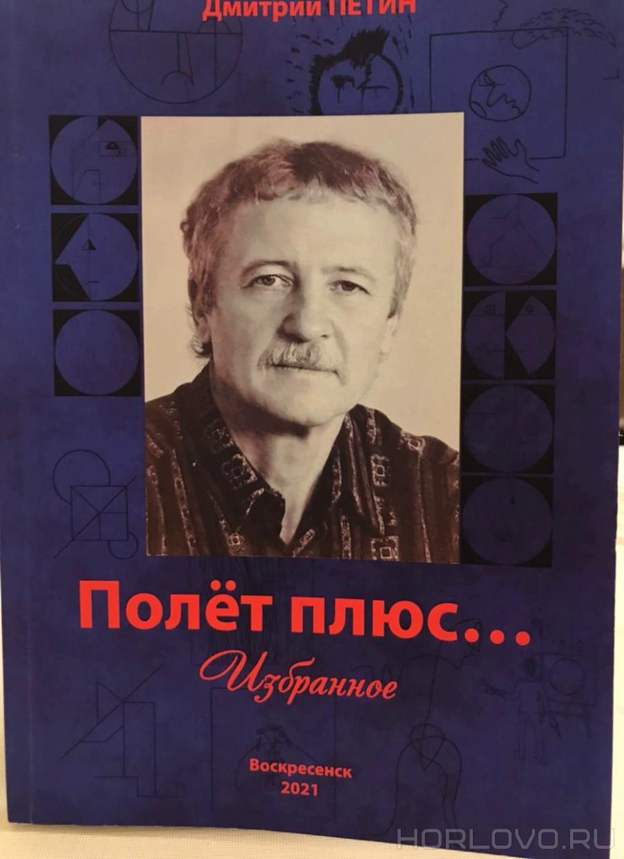 Память: презентация книги Дмитрия Петина «Полёт плюс…»