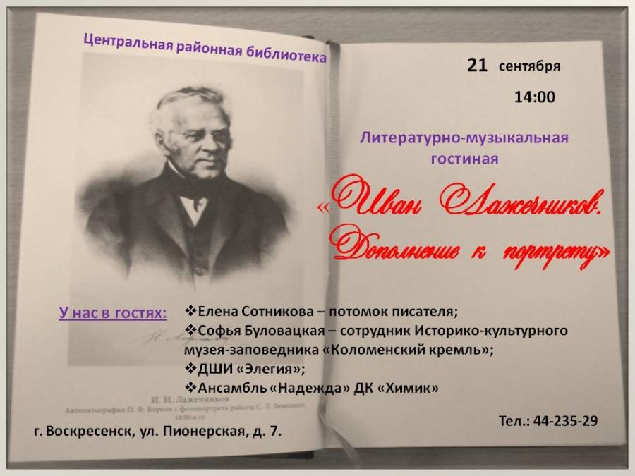 Потомки писателя Ивана Лажечникова приедут в Воскресенск