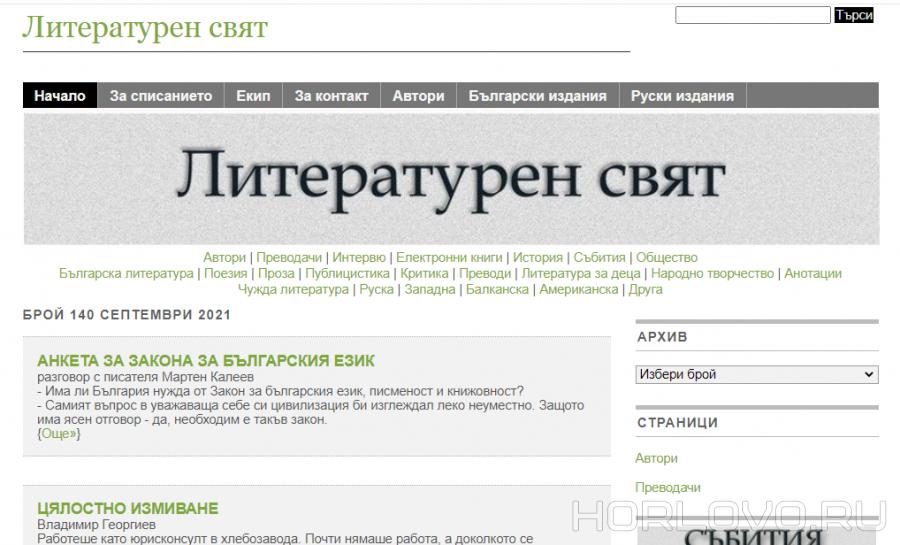 Воскресенские поэты на болгарском языке в журнале «Литературен свят»