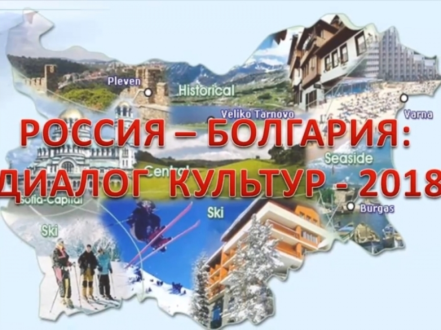 «Россия – Болгария: диалог культур» – воспоминания из 2018 и 2019 годов
