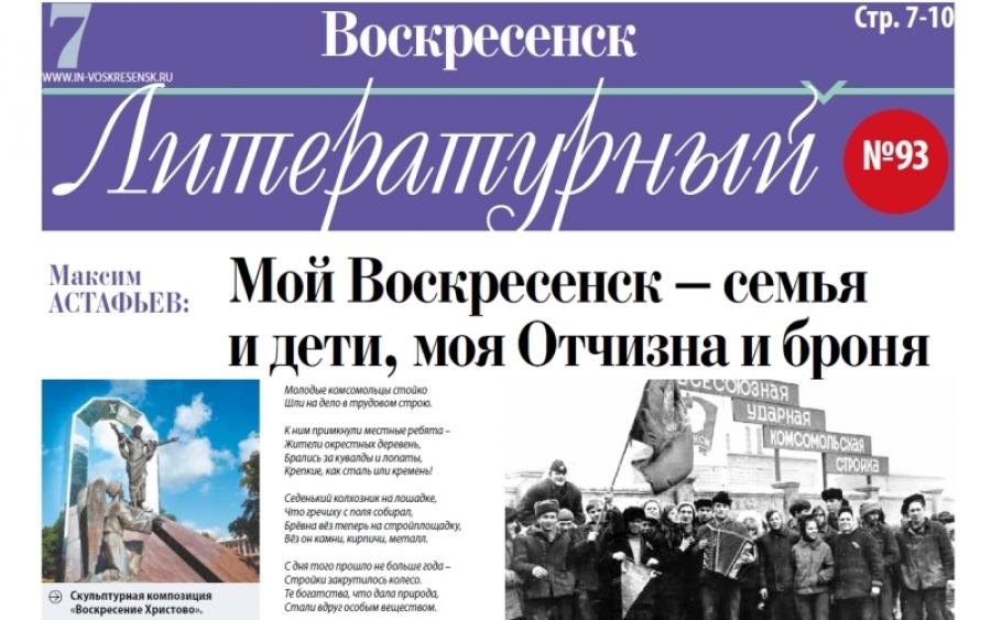 Газета «Воскресенск литературный»: о лауреатах юбилейного конкурса и болгарских собратьях