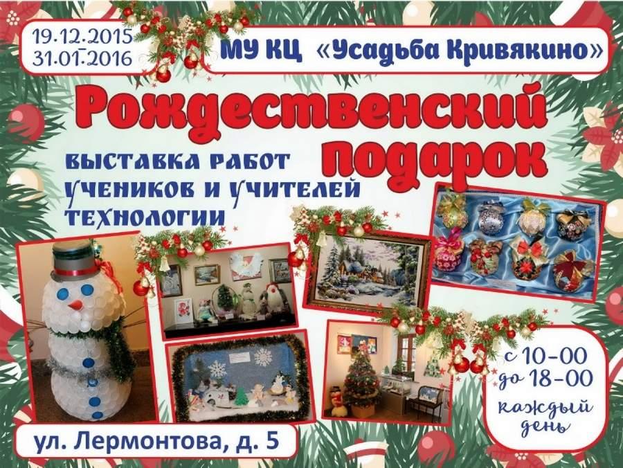Выставка прикладного искусства «Рождественская сказка»
