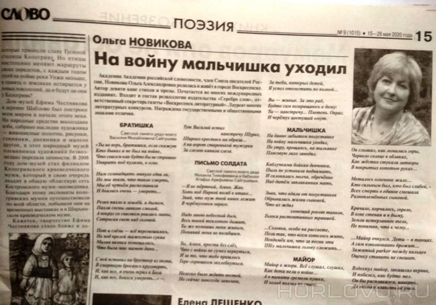 Стихи о войне Ольги Новиковой в московской газете «Слово»