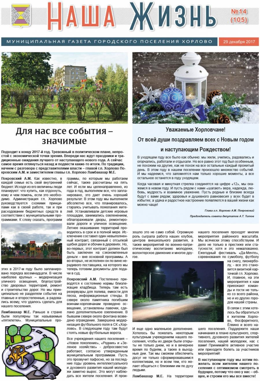 """Газета """"Наша жизнь"""" - 29 декабря 2017 года"""