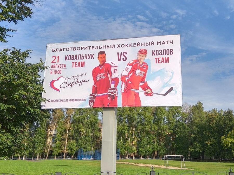 Благотворительный хоккейный матч «От чистого сердца»