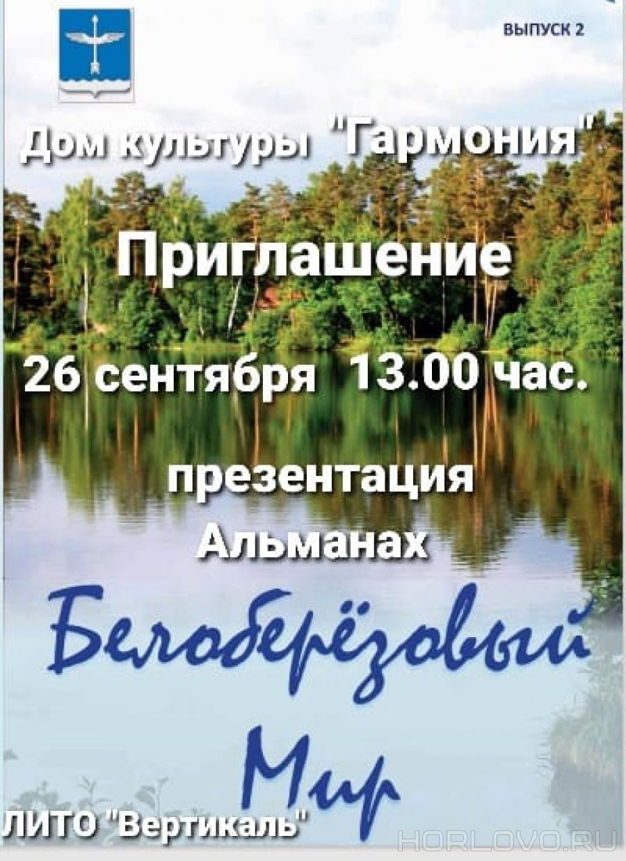 """В Белоозёрском презентуют альманах """"Белоберёзовый мир"""""""