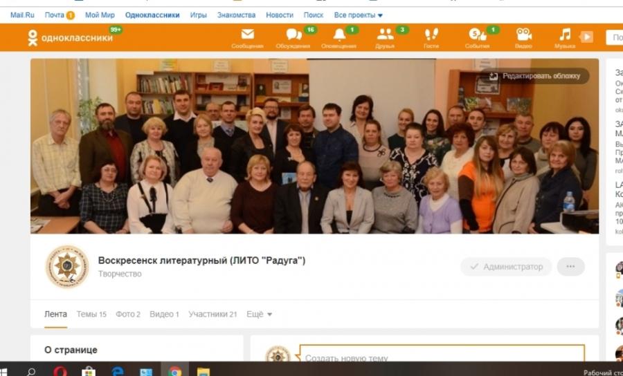 Воскресенское литературное объединение в социальных сетях интернета