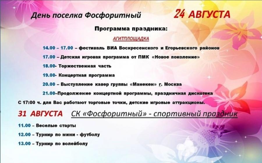 24 августа - День посёлка Фосфоритный