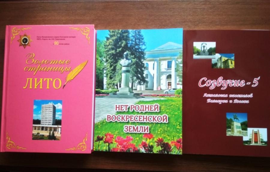 Три знаковые книги к юбилеям Воскресенского района и ЛИТО