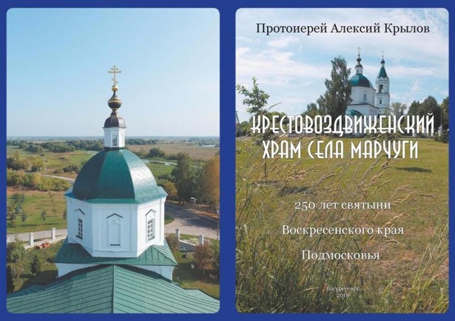 Книжка к 250-летию Крестовоздвиженского храма села Марчуги