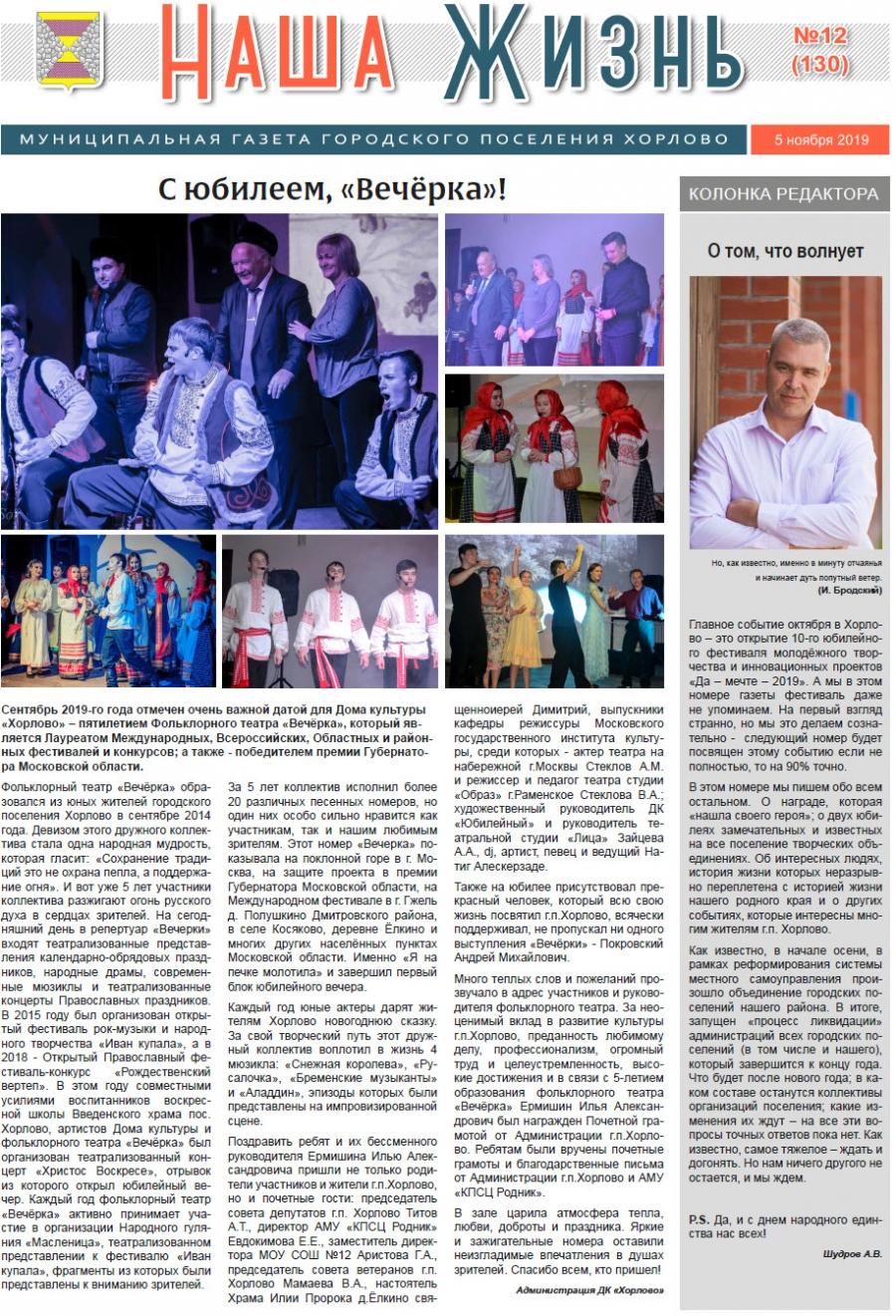 """Газета """"Наша жизнь"""" - 5 ноября 2019 года"""