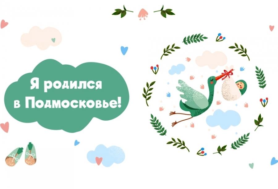 Наборы «Я родился в Подмосковье!» начнут дарить с 1 сентября