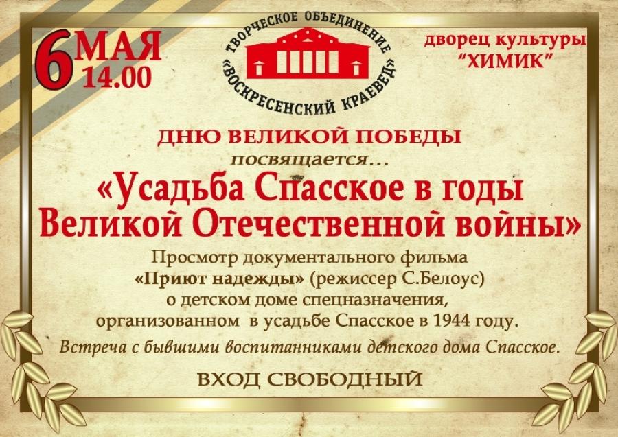 Усадьба Спасское в годы Великой Отечественной войны