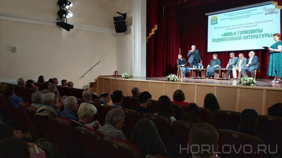 Воскресенцы на юбилейном семинаре «Новые горизонты Подмосковной литературы»