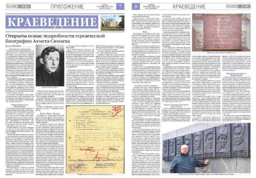 Ахмет Симаев: новые подробности героической биографии