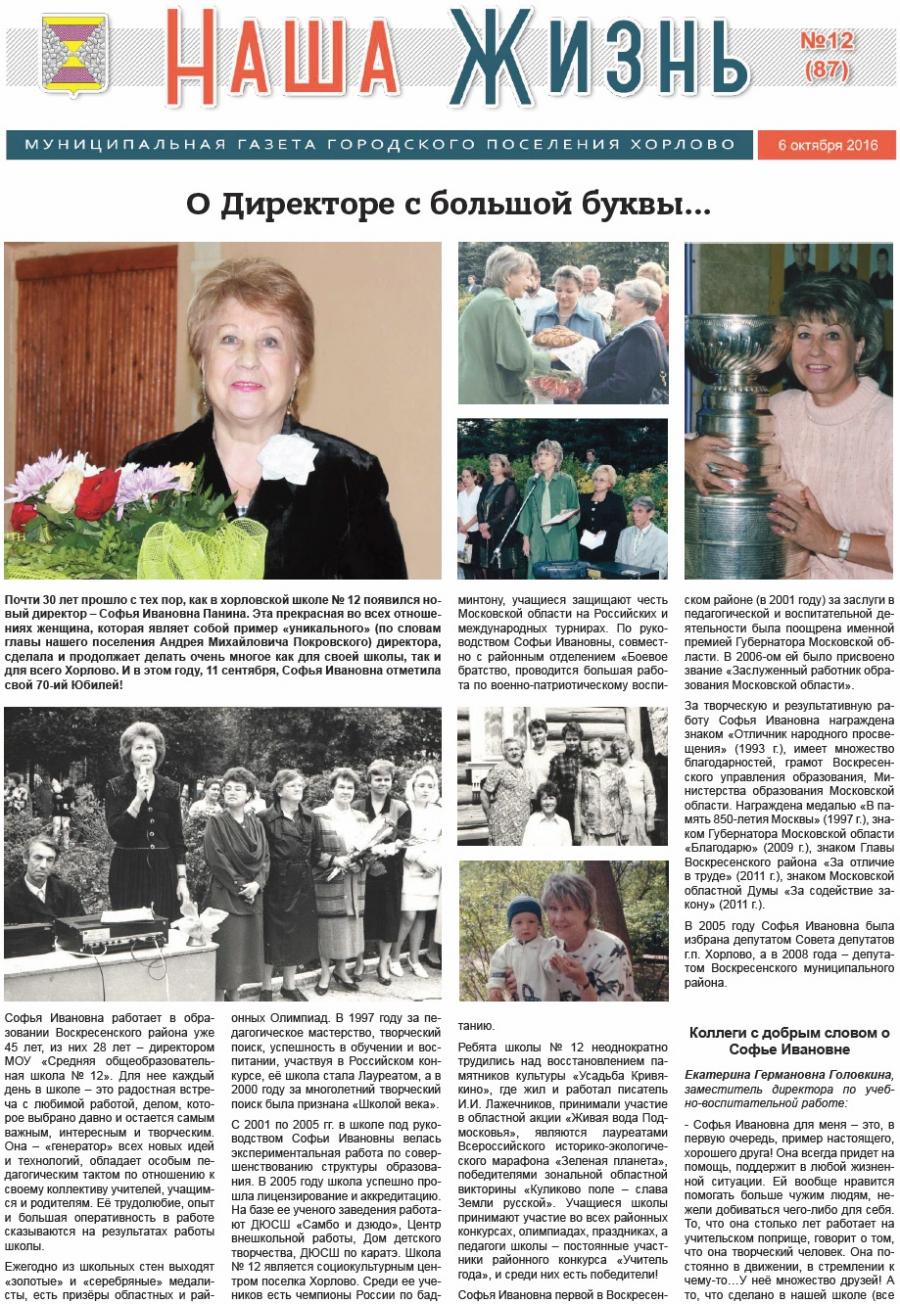 """Газета """"Наша жизнь"""" - 6 октября 2016 года"""