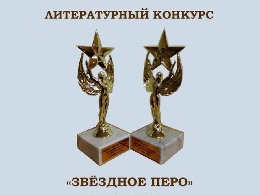 Воскресенские писатели – лауреаты областного конкурса «Звёздное перо»