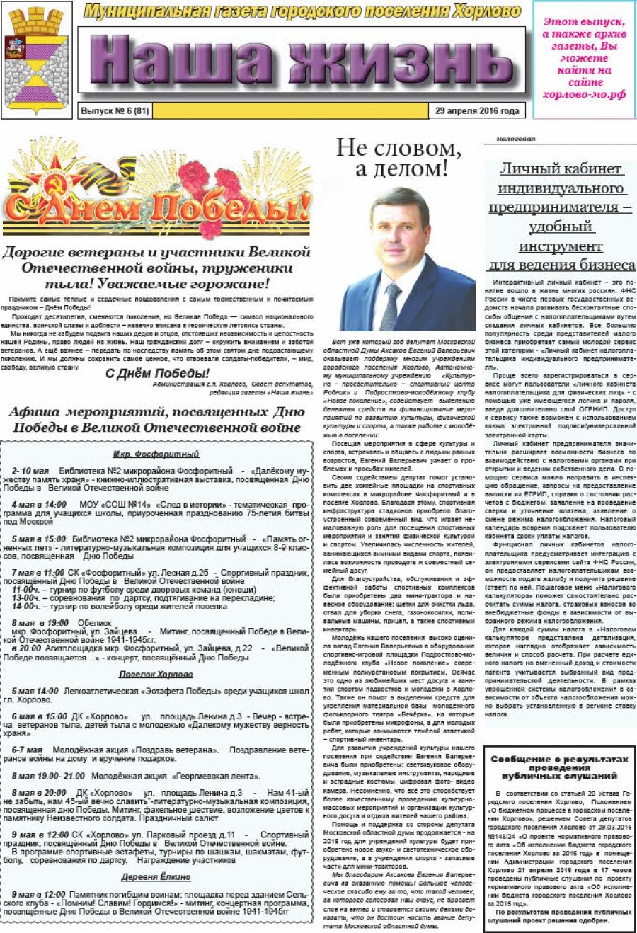 """Газета """"Наша жизнь"""" - 29 апреля 2016 года"""