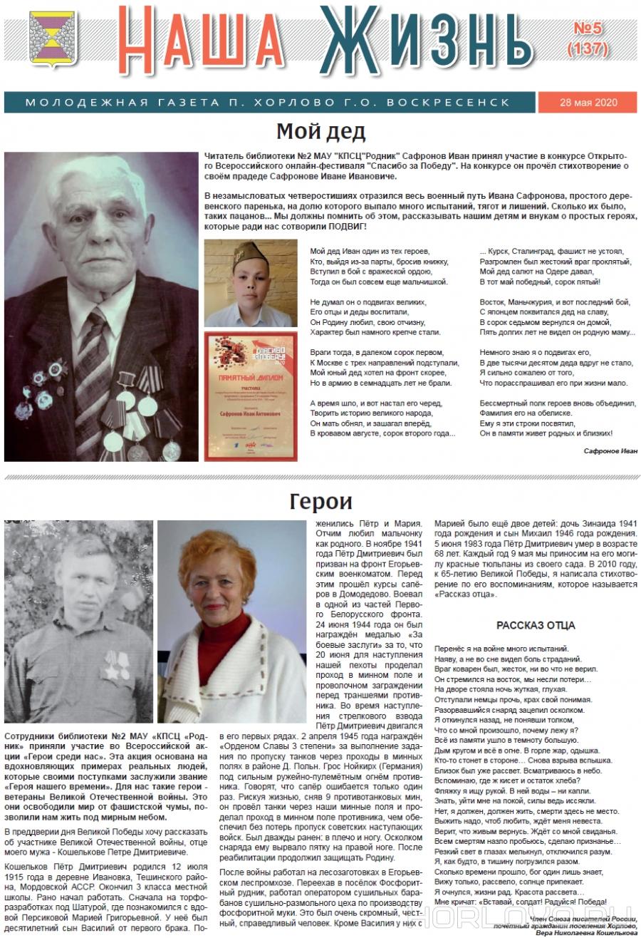 """Газета """"Наша жизнь"""" - 28 мая 2020 года"""