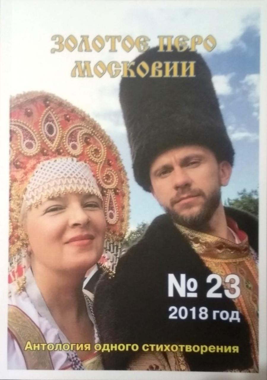 Воскресенские поэты в антологии «Золотое перо Московии» – 2018