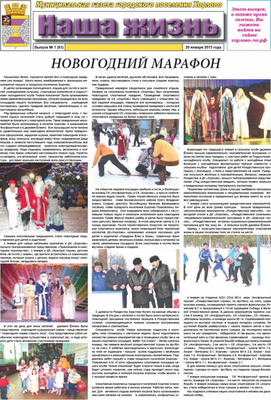 "Газета ""Наша жизнь"" - 20 января 2015 года"
