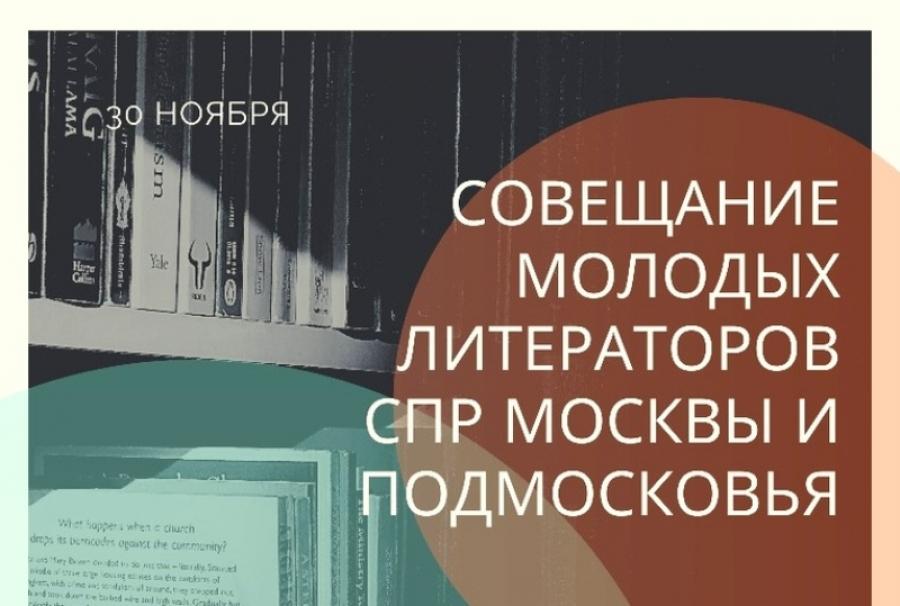 Воскресенские поэты приглашены на межрегиональное Совещание молодых литераторов