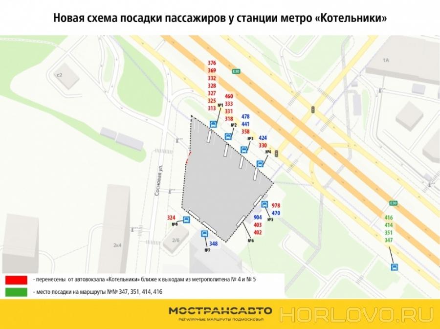 Мострансавто у станции метро «Котельники» организует новую схему посадки пассажиров