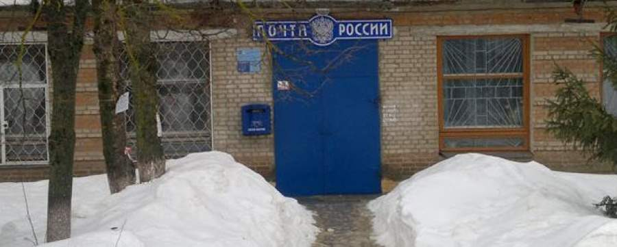 Почтовое отделение №140241 - Фосфоритный