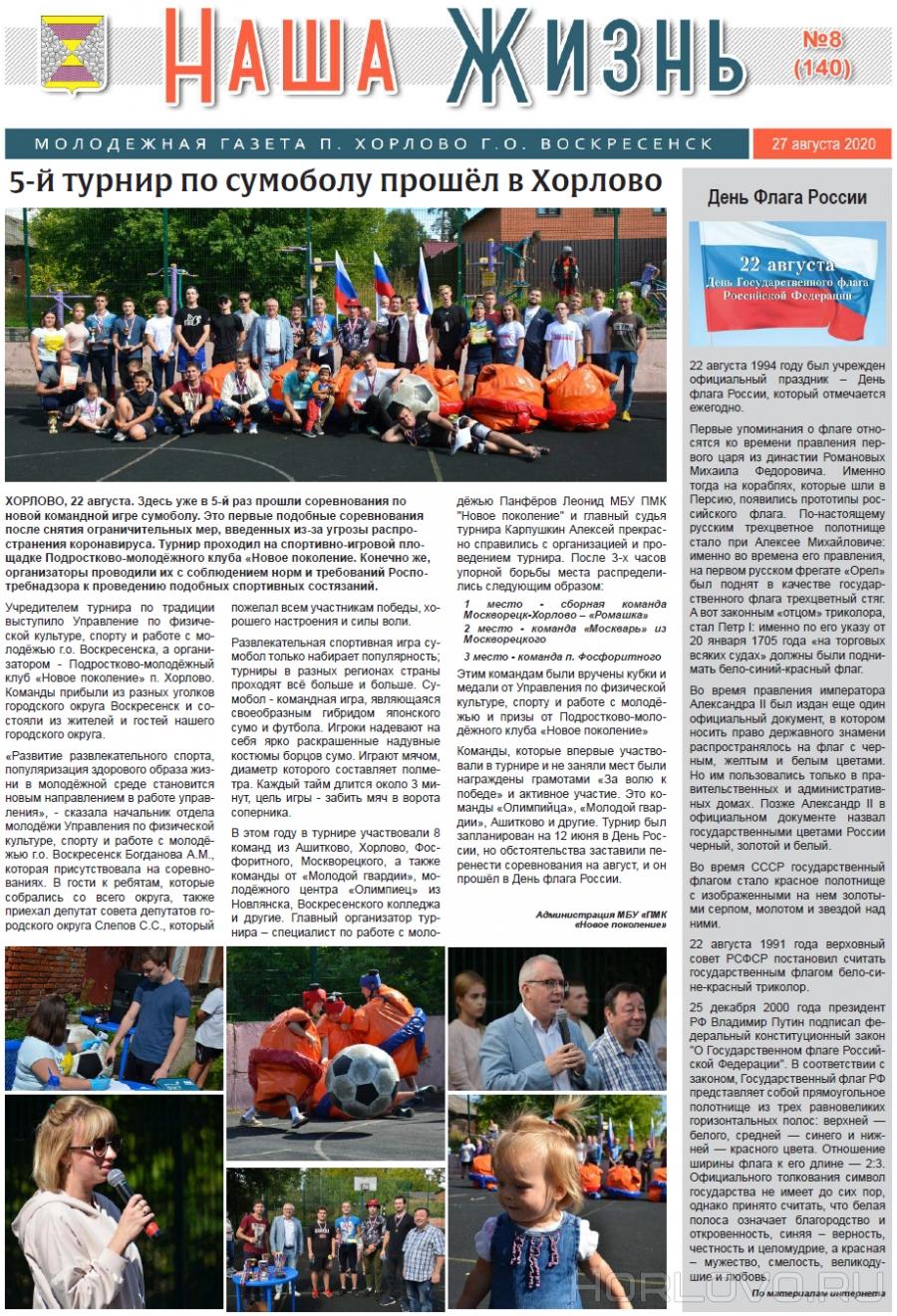 "Газета ""Наша жизнь"" - 27 августа 2020 года"