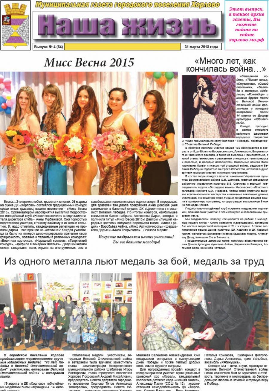 """Газета """"Наша жизнь"""" - 31 марта 2015"""