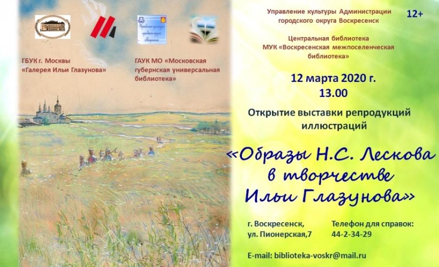 Выставка иллюстраций «Образы Н.С. Лескова в творчестве Ильи Глазунова»