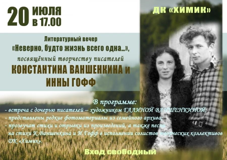 О творчестве Константина Ваншенкина и Инны Гофф