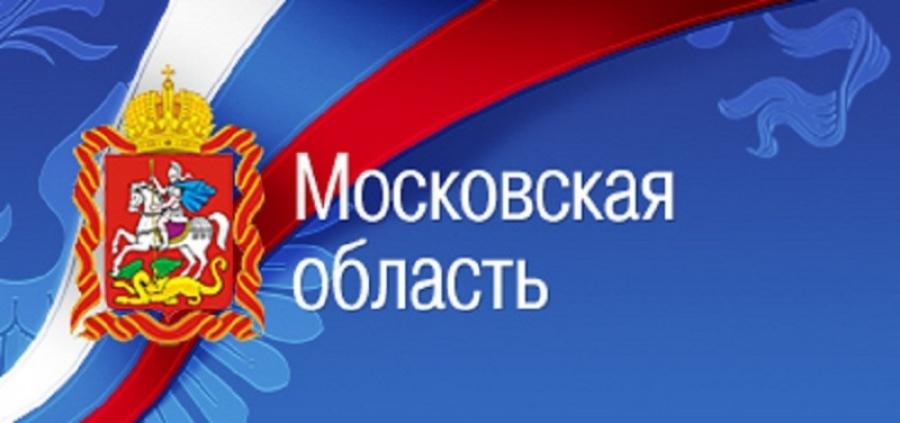 Установлены праздничные дни и памятные даты Московской области