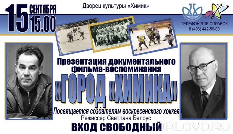 Создателям воскресенского хоккея посвящается