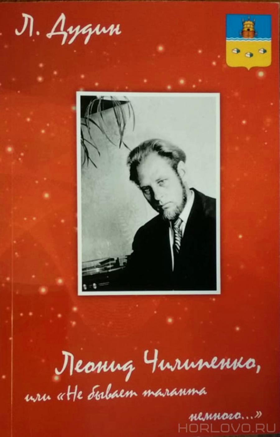 Книга Леонида Дудина «Леонид Чилипенко, или «Не бывает таланта немного…»