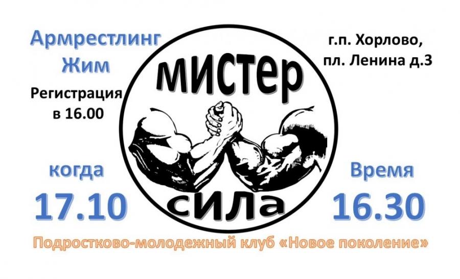 "Клубный турнир ""Мистер сила"" 2016"