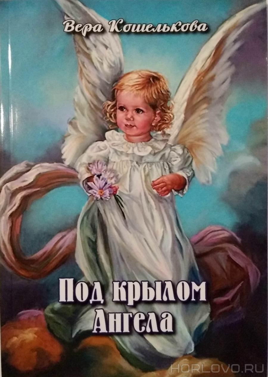 Книга Веры Кошельковой «Под крылом Ангела»
