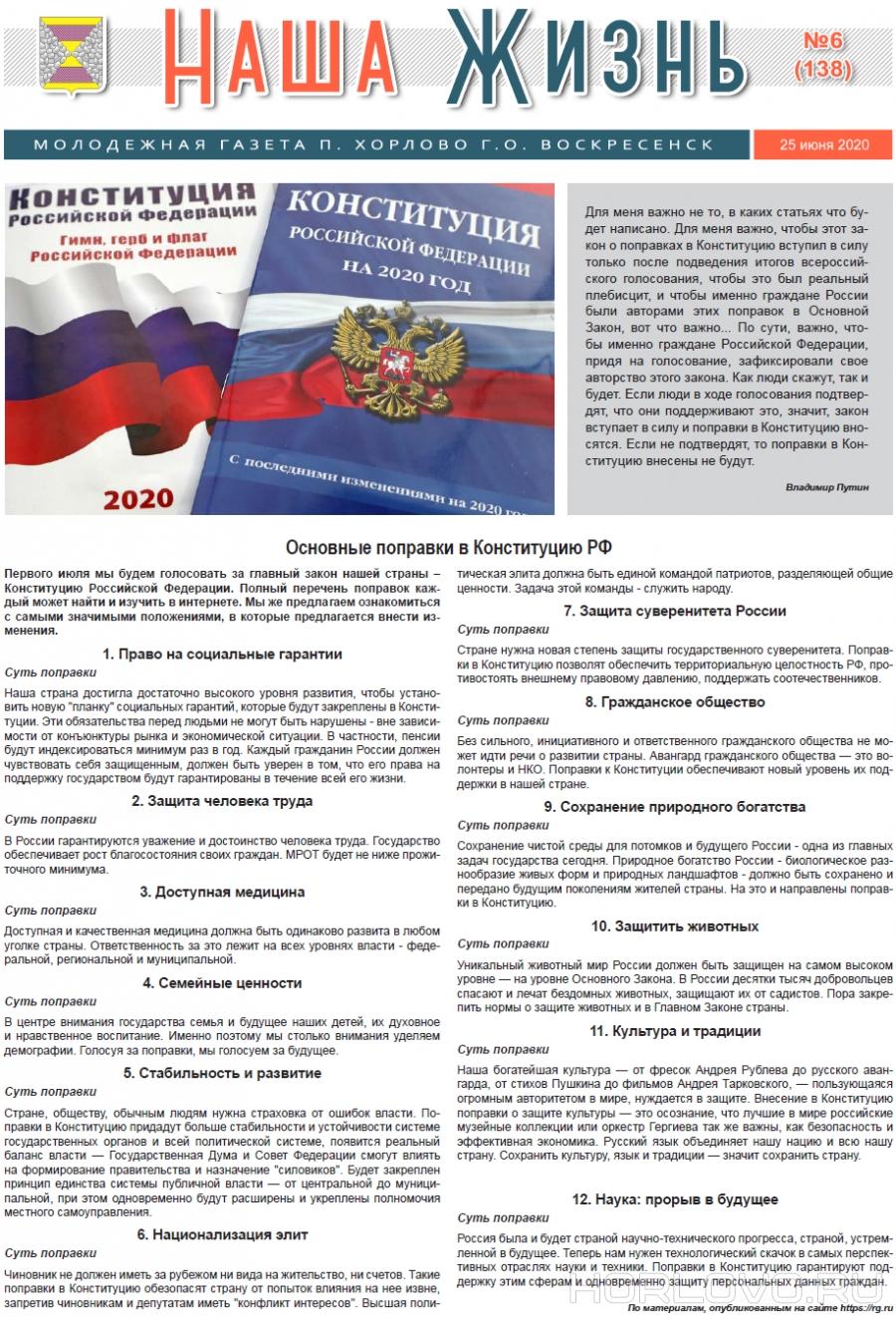 """Газета """"Наша жизнь"""" - 25 июня 2020 года"""