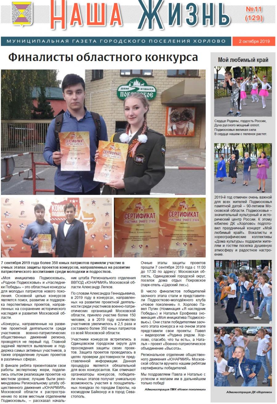 """Газета """"Наша жизнь"""" - 2 октября 2019 года"""
