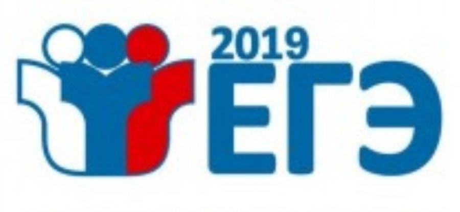 Утверждено расписание ЕГЭ-2019