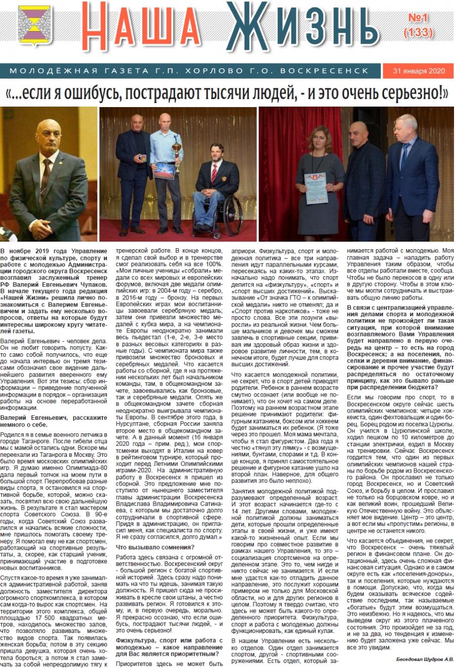 "Газета ""Наша жизнь"" - 31 января 2020 года"