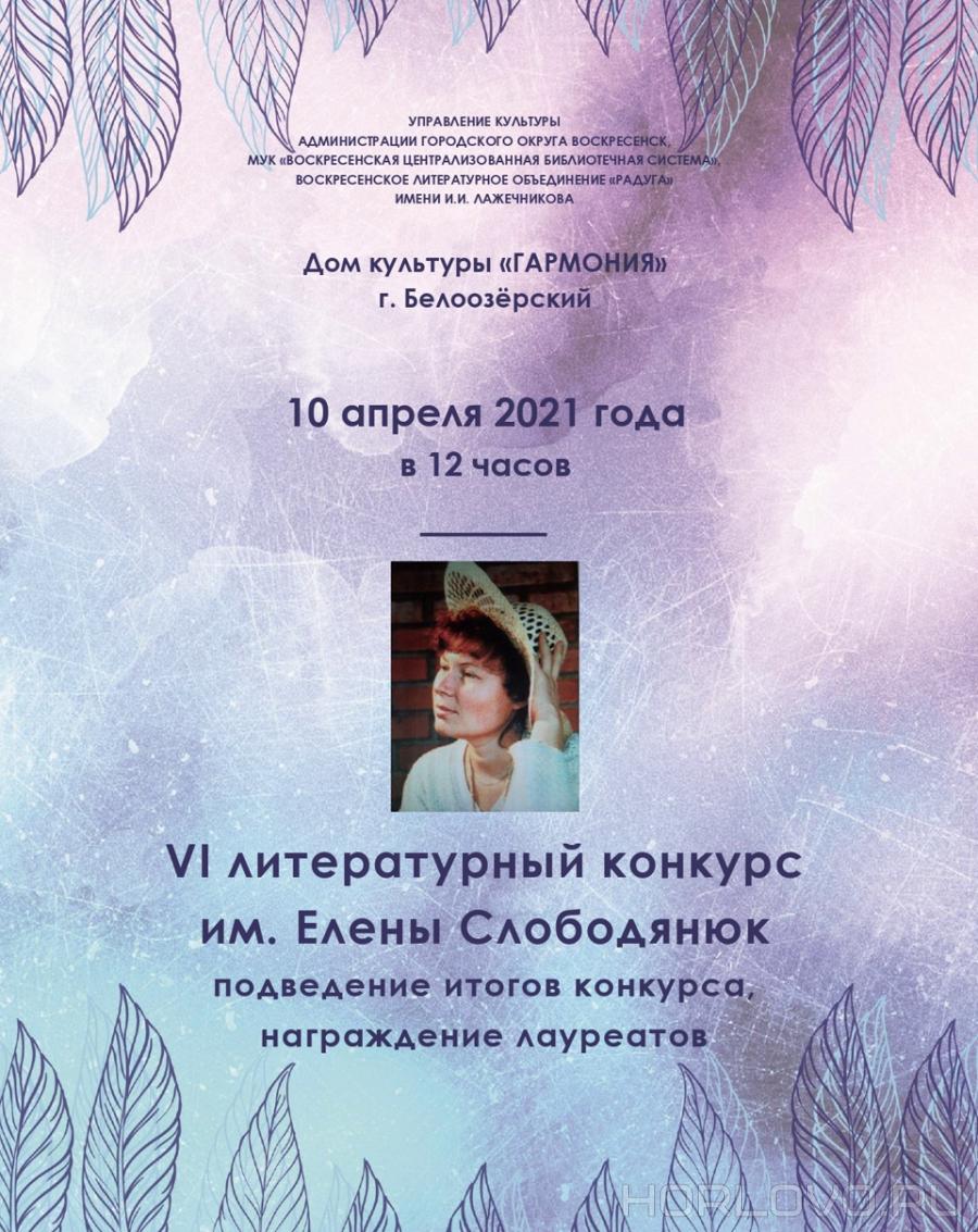10 апреля – подведут итоги поэтического конкурса им. Елены Слободянюк